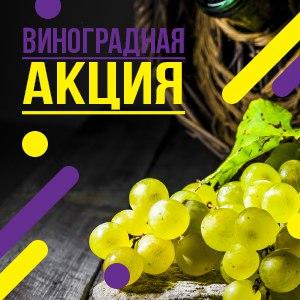 виноградная акция